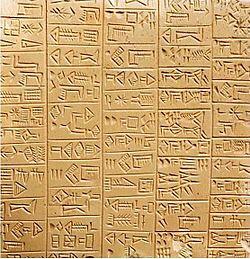 Sumerian_26th_c_Adab.jpg